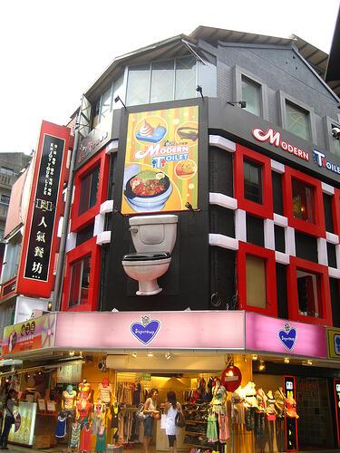 Modern Toilet Taiwan